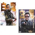 白竜 シノギの報酬 全2枚 Vol 1、2 レンタル落ち セット 中古 DVD  極道