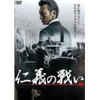 仁義の戦い レンタル落ち 中古 DVD  極道