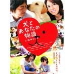 犬とあなたの物語 いぬのえいが レンタル落ち 中古 DVD