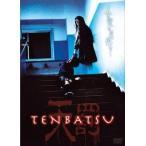TENBATSU 天罰 レンタル落ち 中古 DVD  ホラー