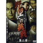 野望への挑戦 第二章 レンタル落ち 中古 DVD  極道