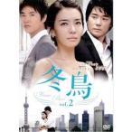 冬鳥 2(第4話〜第5話)【字幕】 レンタル落ち 中古 DVD  韓国ドラマ ケース無::