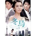 冬鳥 5(第10話〜第11話)【字幕】 レンタル落ち 中古 DVD  韓国ドラマ ケース無::