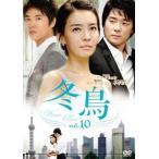 冬鳥 10(第20話〜第21話)【字幕】 レンタル落ち 中古 DVD  韓国ドラマ ケース無し