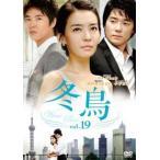 冬鳥 19(第38話〜第39話)【字幕】 レンタル落ち 中古 DVD  韓国ドラマ ケース無::