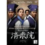 済衆院 3(第5話〜第6話) レンタル落ち 中古 DVD  韓国ドラマ ケース無::