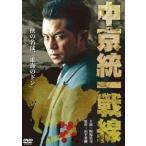 中京統一戦線 レンタル落ち 中古 DVD  極道