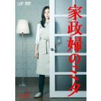 お宝イータウンで買える「家政婦のミタ 1(第1話〜第2話 レンタル落ち 中古 DVD」の画像です。価格は599円になります。
