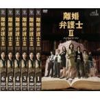 離婚弁護士 2 ハンサムウーマン 全6枚 第1話〜最終話 レンタル落ち 全巻セット 中古 DVD