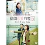 福岡恋愛白書 6 ふたつのLove Story 中古 DVD  テレビドラマ