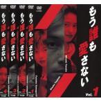 もう誰も愛さない 全4枚 第1話〜第12話 最終話 レンタル落ち 全巻セット 中古 DVD
