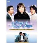ピアノ 2【字幕】 レンタル落ち 中古 DVD  韓国ドラマ