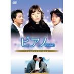 ピアノ 4【字幕】 レンタル落ち 中古 DVD  韓国ドラマ