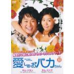 愛しのおバカちゃん 10【字幕】 レンタル落ち 中古 DVD  韓国ドラマ