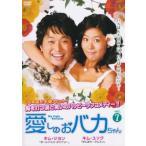 愛しのおバカちゃん 7【字幕】 レンタル落ち 中古 DVD  韓国ドラマ