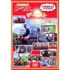 きかんしゃトーマス はじめましてトーマスシリーズ ザ・ベストコレクション 中古 DVD