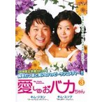 愛しのおバカちゃん 3【字幕】 レンタル落ち 中古 DVD  韓国ドラマ