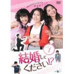 結婚してください!? 1【字幕】 レンタル落ち 中古 DVD  韓国ドラマ
