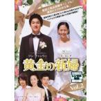 黄金の新婦 2【字幕】 レンタル落ち 中古 DVD  韓国ドラマ