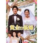 黄金の新婦 4【字幕】 レンタル落ち 中古 DVD  韓国ドラマ