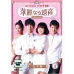 華麗なる遺産 1 完全版 レンタル落ち 中古 DVD  韓国ドラマ イ・スンギ ハン・ヒョジュ