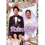 黄金の新婦 14【字幕】 レンタル落ち 中古 DVD  韓国ドラマ