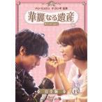 華麗なる遺産 13 完全版 レンタル落ち 中古 DVD  韓国ドラマ イ・スンギ ハン・ヒョジュ