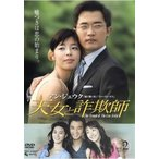 天女と詐欺師 2【字幕】 レンタル落ち 中古 DVD  韓国ドラマ ケース無::