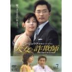 天女と詐欺師 7【字幕】 レンタル落ち 中古 DVD  韓国ドラマ