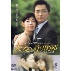 天女と詐欺師 8【字幕】 レンタル落ち 中古 DVD  韓国ドラマ ケース無::
