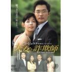 天女と詐欺師 10 最終巻【字幕】 レンタル落ち 中古 DVD  韓国ドラマ