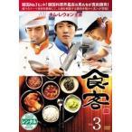 食客 3 レンタル落ち 中古 DVD  韓国ドラマ