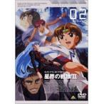 星界の戦旗2 vol.2 セル専用 中古 DVD