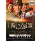 日輪の遺産 レンタル落ち 中古 DVD