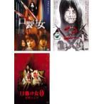 口裂け女 全3枚 1、2、0 ビギニング 劇場版 レンタル落ち セットsc 中古 DVD  ホラー