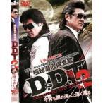 極秘潜入捜査官 D.D.T. 2 レンタル落ち 中古 DVD