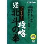 REALビデオシリーズ パチスロ 北斗の拳 プレミアム セル専用 中古 DVD