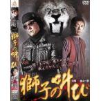 獅子の叫び レンタル落ち 中古 DVD  極道