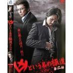 凶という名の極道 第二部 レンタル落ち 中古 DVD
