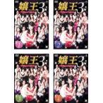 嬢王 3 Special Edition 全4枚  レンタル落ち 全巻セット 中古 DVD  東宝