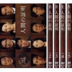 人間の証明 全5枚 第1話〜第10話 レンタル落ち 全巻セット 中古 DVD  テレビドラマ