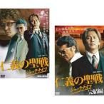 仁義の聖戦 ジャックナイフ 全2枚 1、完結編 レンタル落ち 全巻セット 中古 DVD  極道