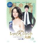 レディプレジデント 大物 完全版 9 レンタル落ち 中古 DVD  韓国ドラマ クォン・サンウ