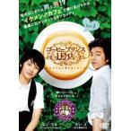 コーヒープリンス1号店 1(第1話〜第2話) レンタル落ち 中古 DVD  韓国ドラマ コン・ユ