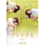 アイシテル 海容 5 レンタル落ち 中古 DVD
