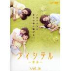 アイシテル 海容 3 レンタル落ち 中古 DVD