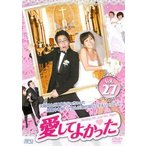 愛してよかった 27(第79話〜第81話)【字幕】 レンタル落ち 中古 DVD  韓国ドラマ