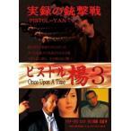 ピストル楊 3 新古 DVD