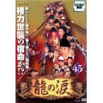 龍の涙 ノーカット完全版 45【字幕】 レンタル落ち 中古 DVD  韓国ドラマ ケース無::