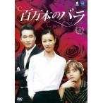 百万本のバラ 4【字幕】 レンタル落ち 中古 DVD  韓国ドラマ ケース無::